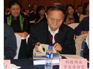 科技部领导参加会议
