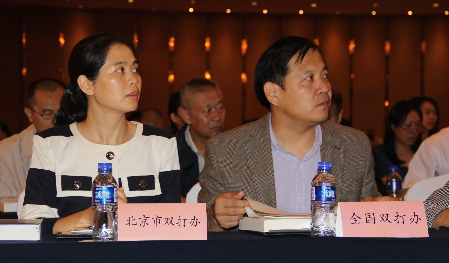全国双打办、北京双打办领导参加会议