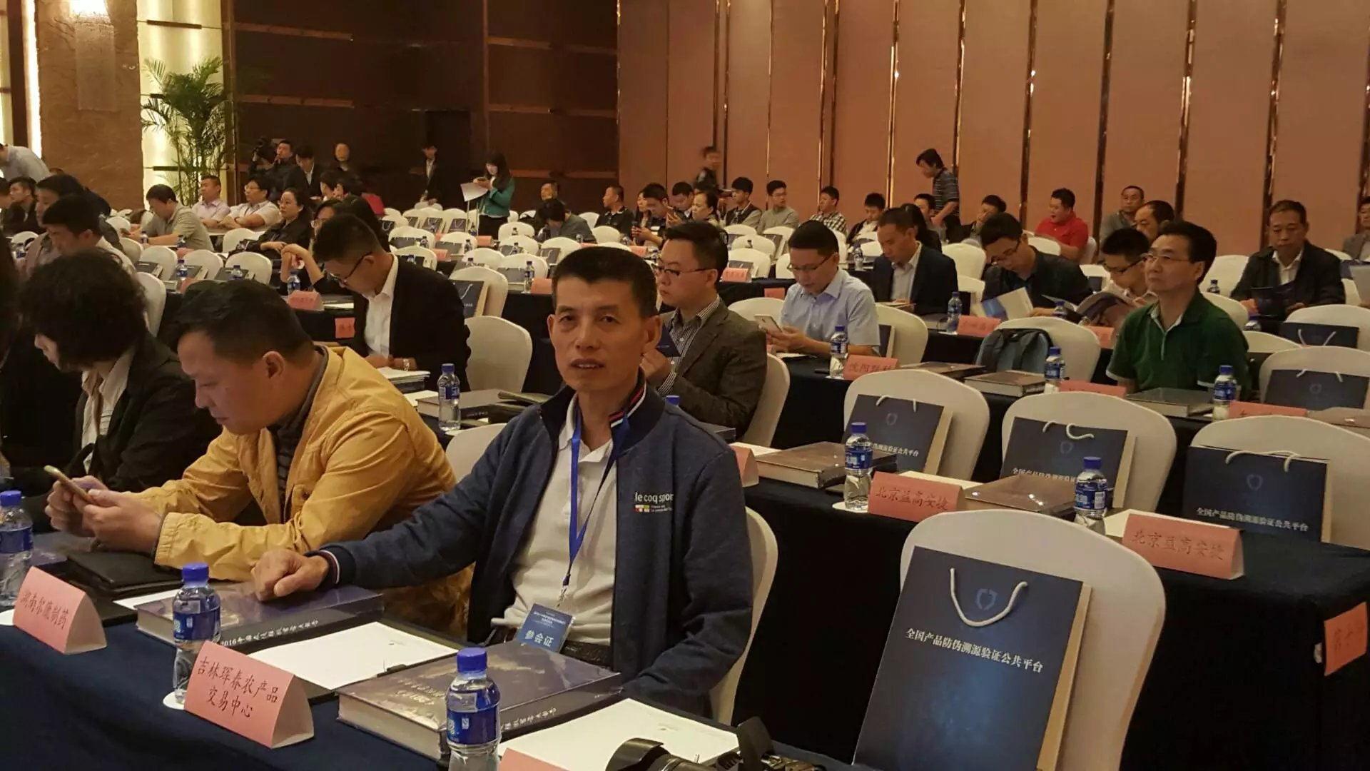 吉林省三农科技有限公司领导参加会议